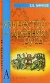 Купить книгу Е. В. Аничков - Язычество и Древняя Русь