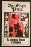 купить книгу Эрих Мария Ремарк - На западном фронте без перемен