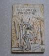 Купить книгу Пугачев А. С., Никольский Л. П. - Техническое рисование