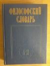 Купить книгу Ред. Фролов И. Т. - Философский словарь