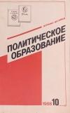 Купить книгу журнал ЦК КПСС - Политическое образование №10, 1988