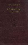 Купить книгу Ботвинник М. М. - Избранные партии