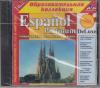 Купить книгу [автор не указан] - Espanol Platinum Deluxe