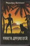 Купить книгу Киплинг, Дж. Р. - Книги джунглей