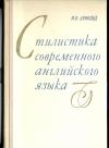 купить книгу Арнольд И. В. - Стилистика современного английского языка. Стилистика декодирования.