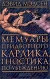 Купить книгу Дэвид Мэдсен - Мемуары придворного карлика, гностика по убеждению