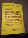 Купить книгу Малкин Н. А.; Лебедев Ю. А. - Выявление налоговых преступлений