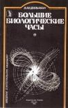 Купить книгу В. М. Дильман - Большие биологические часы. Введение в интегральную медицину