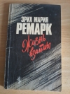 Купить книгу Эрих Мария Ремарк - Жизнь взаймы