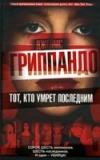 Купить книгу Джеймс Гриппандо - Тот, кто умрет последним
