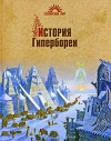 Купить книгу Демин, Валерий - История Гипербореи