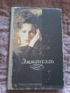 Купить книгу Арсан Эммануэль - Эммануэль - антидевственница. Эммануэль и её дети