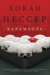 Купить книгу Хокан Нессер - Карамболь