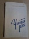 Купить книгу Антонов А. И. - Чистая роса