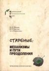 Купить книгу В. И. Донцов, В. Н. Крутько, А. А. Подколзин - Старение. Механизмы и пути преодоления