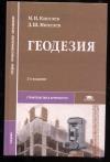 Купить книгу Киселев М. И., Михелев Д. Ш. - Геодезия