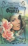 Купить книгу Бадри Рахми Хаметдин - Счастье Феридэ