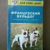 Купить книгу Кубышко О. В. - Французский бульдог. Французское обаяние и стойкость