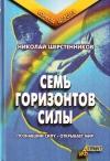 Купить книгу Н. И. Шерстенников - Семь горизонтов силы