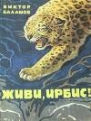 Купить книгу Балашов Виктор - Живи, ирбис! Рассказы. Худ. В. Г. Клюжев.