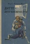 купить книгу Нексе, Мартин Андерсен - Дитте - дитя человеческое