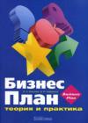 Купить книгу Бекетова, О.Н. - Бизнес-план. Теория и практика