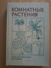 Купить книгу Ред. Головкин Б. Н. - Комнатные растения