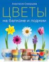 Купить книгу Скворцова, Анастасия - Цветы на балконе и лоджии