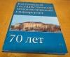 Купить книгу Волкова, Е.Ю. - Костромской государственный технологический университет - 70 лет