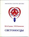 Скумин В. А., Ауновская О. К. - Светоносцы
