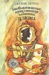 Купить книгу Джеймс Кервуд - Необыкновенные приключения капитана Плюма. Пылающий лес