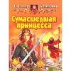 купить книгу Устименко - Сумасшедшая принцесса