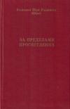 Купить книгу Ошо - За пределами просветления. Беседы, проведенные в Раджнишевском Международном университете мистицизма
