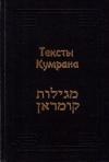 Купить книгу  - Тексты Кумрана. Выпуск второй