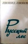 купить книгу Леонов Л. М. - Русский лес.