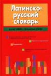 купить книгу К. А. Тананушко - Латинско-русский словарь