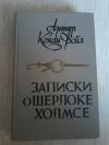 Купить книгу Артур Конан Дойл - Записки о Шерлоке Холмсе