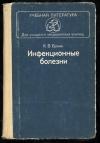 Бунин К. В. - Инфекционные болезни. Изд. 6-е, перераб.