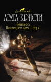 Купить книгу Агата Кристи - оследнее дело Пуаро.