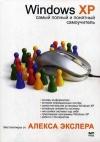 Экслер, Алекс - Windows XP, или Самый полный и понятный самоучитель по работе с Windows XP