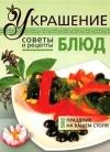 Купить книгу Васильева В. Н. - Украшение блюд