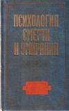 Купить книгу К. В. Сельченок - Психология смерти и умирания. Хрестоматия