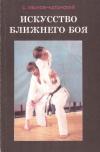Купить книгу С. А. Иванов-Катанский - Искусство ближнего боя в 2 томах