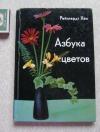 Купить книгу Хен Рейнгардт - Азбука цветов