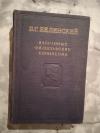Купить книгу Белинский В. Г. - Избранные философские сочинения. Том 2