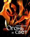 Купить книгу [автор не указан] - Огонь и свет