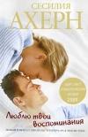 Получить бесплатно книгу Сесилия Ахерн - Люблю твои воспоминания