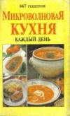 Купить книгу Васильев, Ю.Р. - Микроволновая кухня каждый день