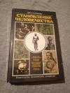 Купить книгу Алексеев В. П. - Становление человечества
