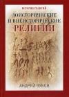 Зубов Андрей - Доисторические и внеисторические религии. История религий